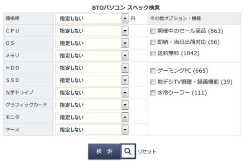 パソコンショップSEVEN スペック検索画面